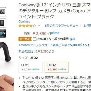 Amazonで買ったフレキシブル三脚が届いた