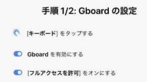 GboardはiPhoneにもお勧めの文字入力アプリです