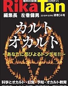 『理科の探検(RikaTan)』10月号に地震予知について書きました