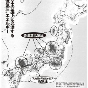 長尾年恭・東海大教授らの地震予測「地下天気図」を検証します(2017年)