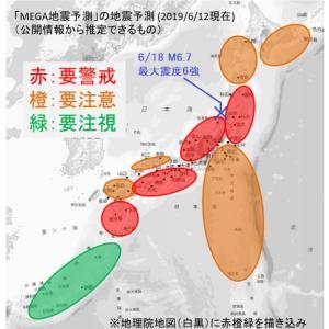 有料地震予測は山形県沖の地震を予測していたか