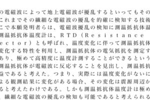 高度なニセ科学の数々の手口に当てはまる村井俊治氏の地震予測ビジネス手法 (寄稿)