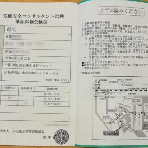 労働安全コンサルタントの受験票が届く