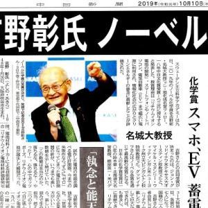 吉野彰氏 ノーベル賞