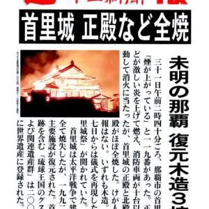 首里城 正殿など全焼