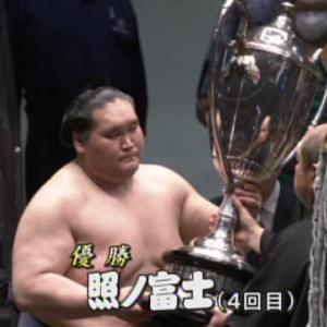 照ノ富士が4度目の優勝
