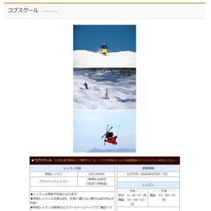 八千穂高原スキー場のホームページが更新されました!