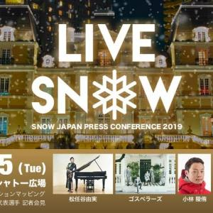LIVE SNOW & SNOW JAPAN PRESS CONFERENCE 2019