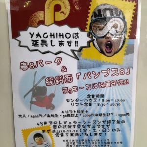 八千穂高原 2020/4/4