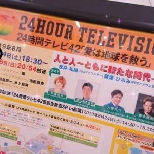 24時間テレビ 直前生放送SP in 福岡☆ミ