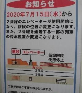 新潟駅2番線のエレベーターが使用開始