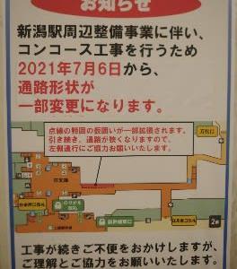 いよいよ新潟駅の在来線改札が移設か!?