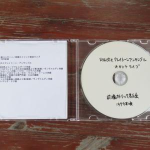 「火山久とクレイトーンアンサンブル」のCD