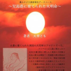 もうひとつの太陽神アマテル〜児湯郡に棄てられた火明命〜(みやざき新書)