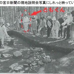 なんかよく見てみると宮崎日日新聞にともくんがしれっと映っていたよ!(古墳説明会の記憶)