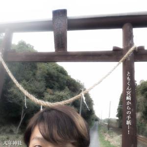 大年神社と持田古墳群からみる「財部」ー!