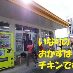 沖縄で食べるチキン。