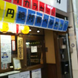 【閉店】北区十条「大衆酒場 串焼き本舗 十条店」