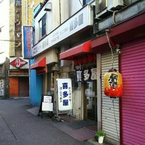 【営業時間変更】北区赤羽 立ち呑「喜多屋」