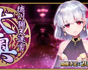 Fate/Grand Order§大奥は明日まで!