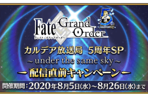 Fate/Grand Order§賢王、強化来る