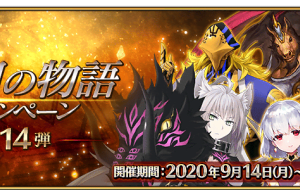 Fate/Grand Order§幕間キャンペーン14段!