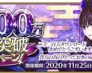 Fate/Grand Order§2200万DL!