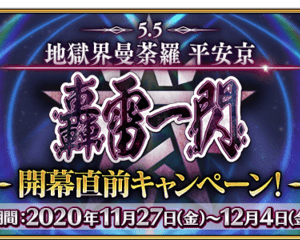 Fate/Grand Order§5.5章キター!