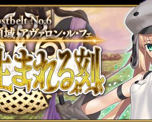 Fate/Grand Order§妖精騎士