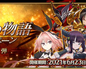 Fate/Grand Order§ありがとうございます!!