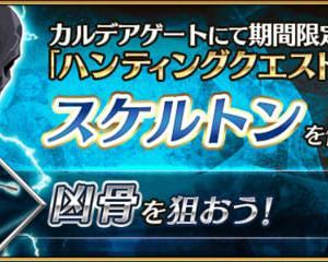 Fate/Grand Order§レェッツ!ハンティィィング!!