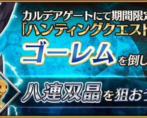 Fate/Grand Order§ゴーレム〜