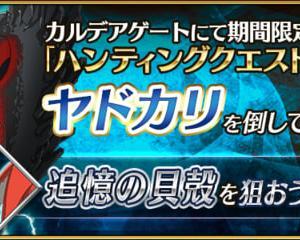 Fate/Grand Order§ヤドカリ……鴨だな!