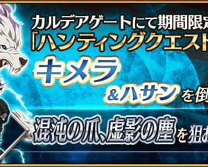 Fate/Grand Order§ハサンって一体?