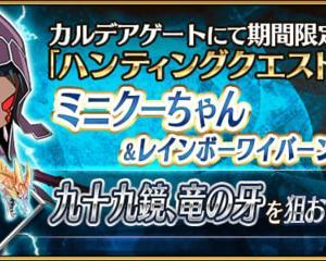Fate/Grand Order§ミニクーちゃん、実装マダー?