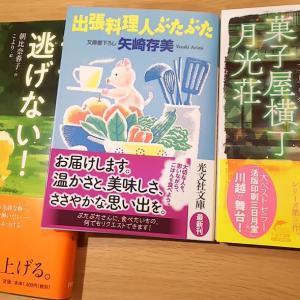 今日買った本