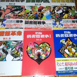 図書館戦争シリーズ一気読み