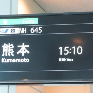 横浜→熊本(阿蘇)