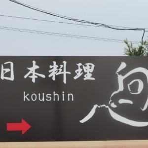 南阿蘇の日本料理 向心(こうしん)