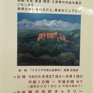2019年早稲田大学藤沢稲門会作品展が始まりました