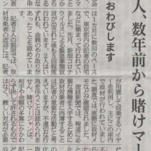 また産経新聞に告ぐ!