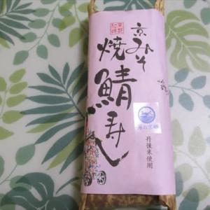 10/18味噌漬けの鯖寿司で夕ご飯