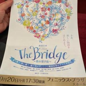 劇団四季「TheBridge歌の架け橋」を見てきました