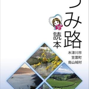 京都・ゆうゆう・いづみ路読本