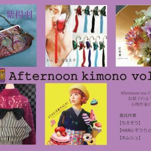 Afternoon kimono vol.6のお知らせ