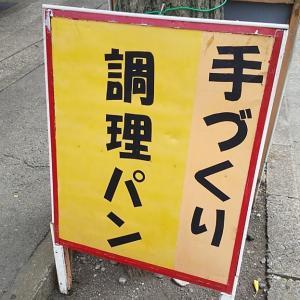 厚木・中津工業団地の調理パン屋