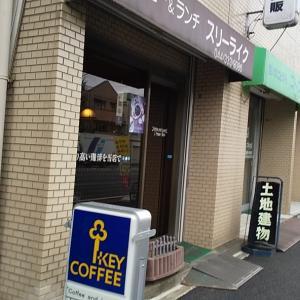 川崎追分・昔からの喫茶店 コーヒー&ランチ スリーライク♪