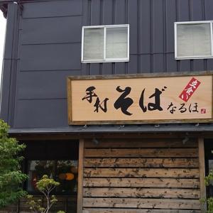 横須賀・森崎の手打ちそば なるほ 十割そば♪