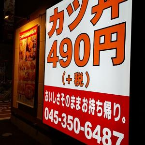 横浜日野・かつやのカツ丼♪