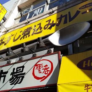 西新宿・牛すじカレー Hot Spoon(ホットスプーン)グツグツの煮込みですよ。